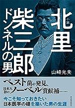 小説 北里柴三郎: ドンネルの男