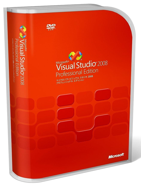 状況花輪簡単なVisual Studio 2008 Professional Edition