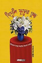 Bidesi Phuler Guccha: Collection of Bengali Poems