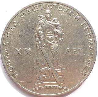 1 روبل عملة روسيا 20th اتحاد الجمهوريات الاشتراكية السوفياتية. من النصر السوفياتي على ألمانيا في الحرب العالمية الثانية