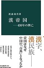 表紙: 漢帝国―400年の興亡 (中公新書)   渡邉義浩