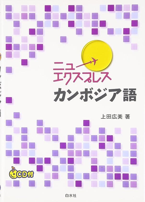 精算言うくぼみニューエクスプレス カンボジア語(CD付)