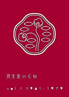 資生堂のCM vol.1 1961-1979(廉価盤) [DVD]