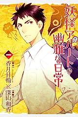 妖怪アパートの幽雅な日常(1) (シリウスコミックス) Kindle版