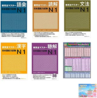 New Kanzen Master N1 JLPT , Japanese Vocabulary ( Quick Study Academic )  6 Book Set With Original Sticky Notes