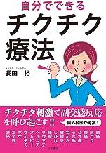 表紙: 自分でできるチクチク療法   長田 裕