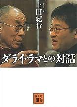 表紙: ダライ・ラマとの対話 (講談社文庫) | 上田紀行