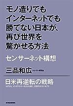 表紙: モノ造りでもインターネットでも勝てない日本が、再び世界を驚かせる方法―センサーネット構想 | センサー研究会