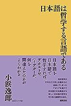 表紙: 日本語は哲学する言語である | 小浜逸郎