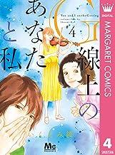 表紙: G線上のあなたと私 4 (マーガレットコミックスDIGITAL) | いくえみ綾