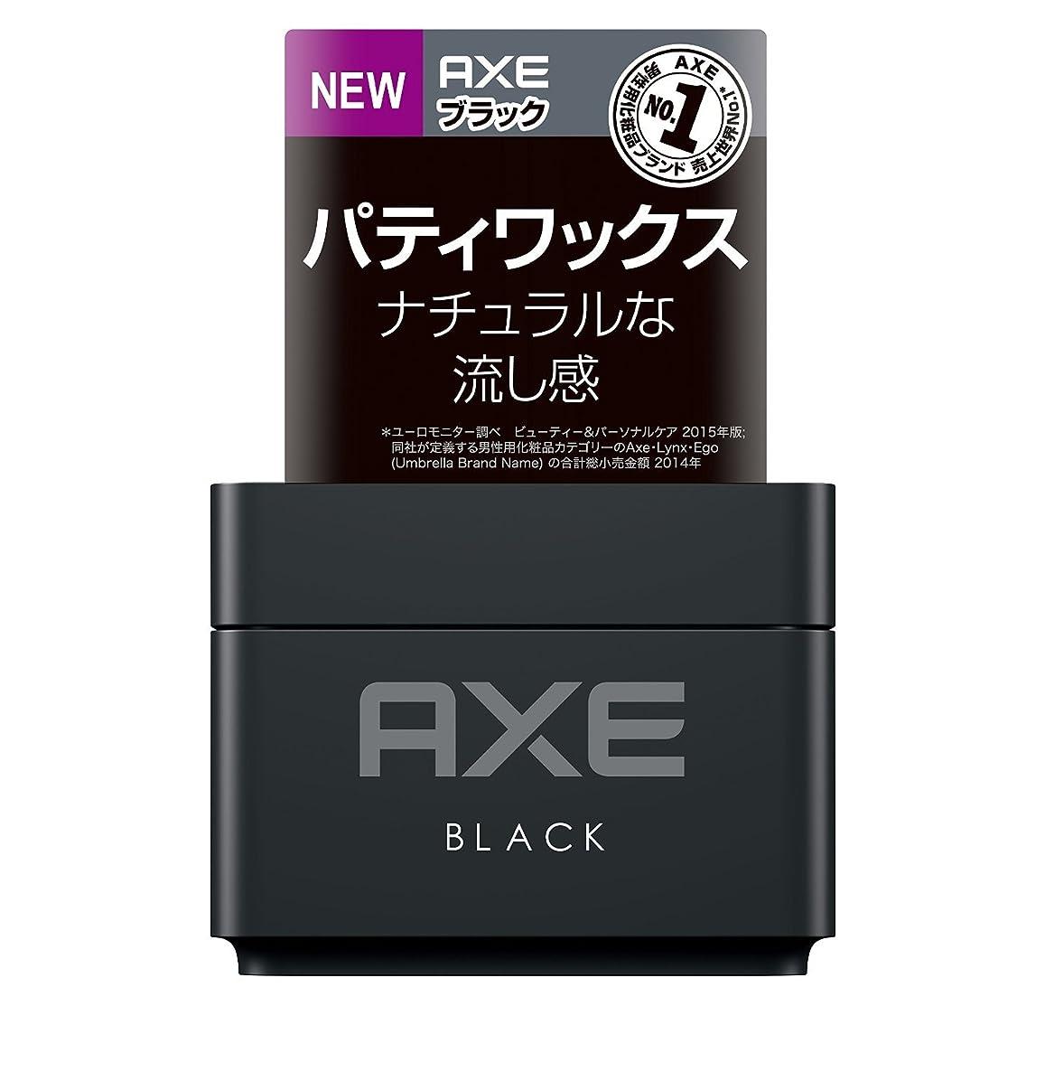 ノート絡み合い接続詞アックス ブラック カジュアルコントロール パティワックス 65g ×3