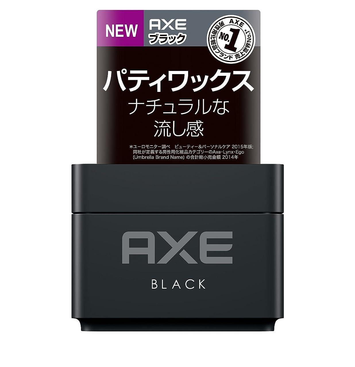 願うワイヤー立ち向かうアックス ブラック カジュアルコントロール パティワックス 65g ×2