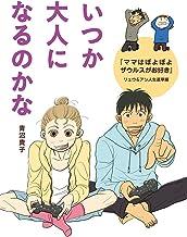 表紙: いつか大人になるのかな 『ママはぽよぽよザウルスがお好き』リュウ&アン人生道草編 (コミックエッセイ) | 青沼 貴子