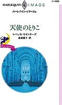 表紙: 天使のとりこ 小さなキューピッド (ハーレクイン・イマージュ) | レベッカ・ウインターズ