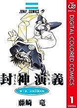 表紙: 封神演義 カラー版 1 (ジャンプコミックスDIGITAL) | 藤崎竜