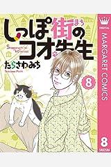 しっぽ街のコオ先生 8 (マーガレットコミックスDIGITAL) Kindle版