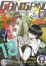 デジタル版月刊少年ガンガン 2020年9月号 [雑誌]