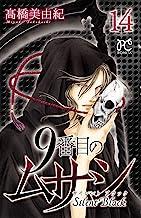 表紙: 9番目のムサシ サイレント ブラック 14 (ボニータ・コミックス) | 高橋美由紀