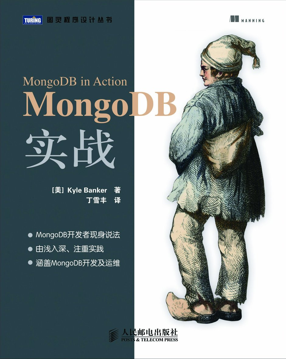 MongoDB实战 (图灵程序设计丛书 34) (Chinese Edition)