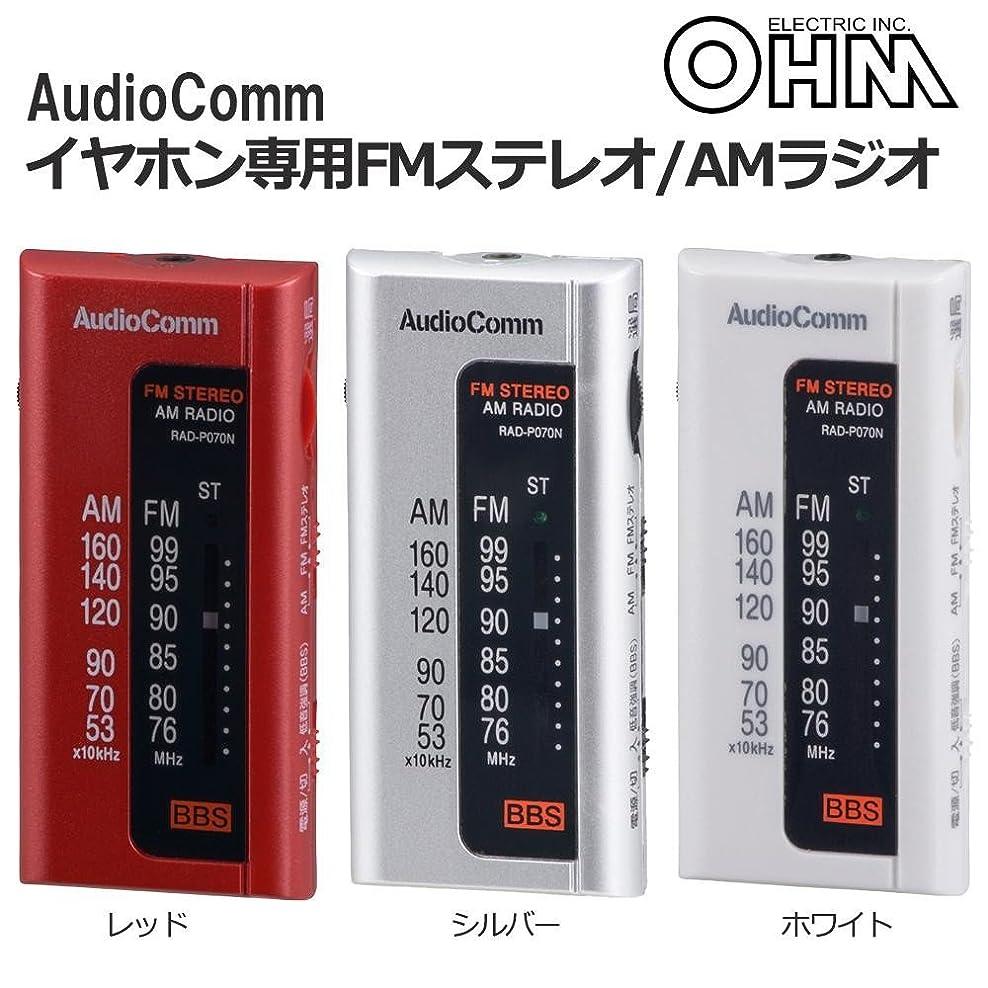 中間出口乗り出すオーム電機 OHM AudioComm イヤホン専用FMステレオ/AMラジオ ■3種類の内「ホワイト?RAD-P070N-W」を1点のみです