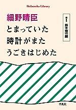 表紙: 細野晴臣 とまっていた時計がまたうごきはじめた (平凡社ライブラリー0890) | 鈴木 惣一朗