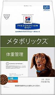 【療法食】 プリスクリプション・ダイエット ドッグフード メタボリックス 小粒 チキン 7.5kg