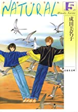 表紙: NATURAL 5 (白泉社文庫)   成田美名子