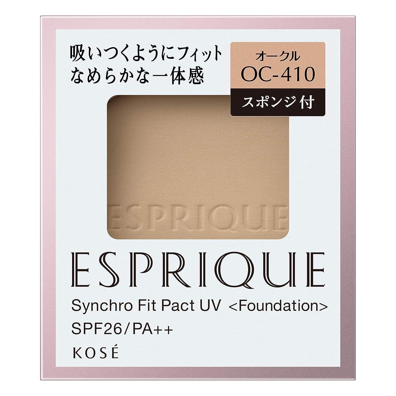 長いです活気づけるミシン目エスプリーク シンクロフィット パクト UV OC-410 オークル 9.3g