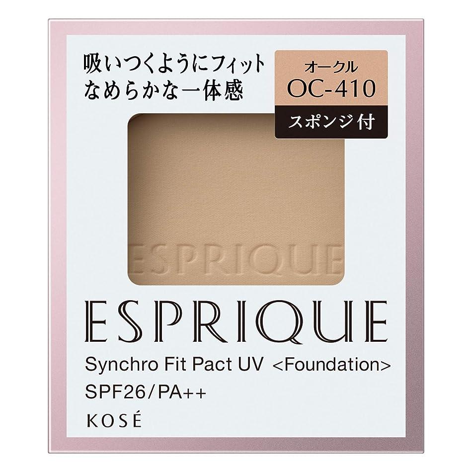 禁じるく機械的にエスプリーク シンクロフィット パクト UV OC-410 オークル 9.3g