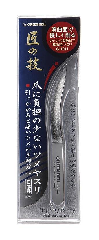 ポールアーカイブコンペ匠の技 ステンレス製爪に負担の少ないツメヤスリ G-1011