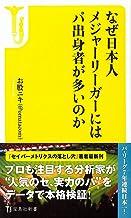 表紙: なぜ日本人メジャーリーガーにはパ出身者が多いのか (宝島社新書)   お股ニキ(@omatacom)