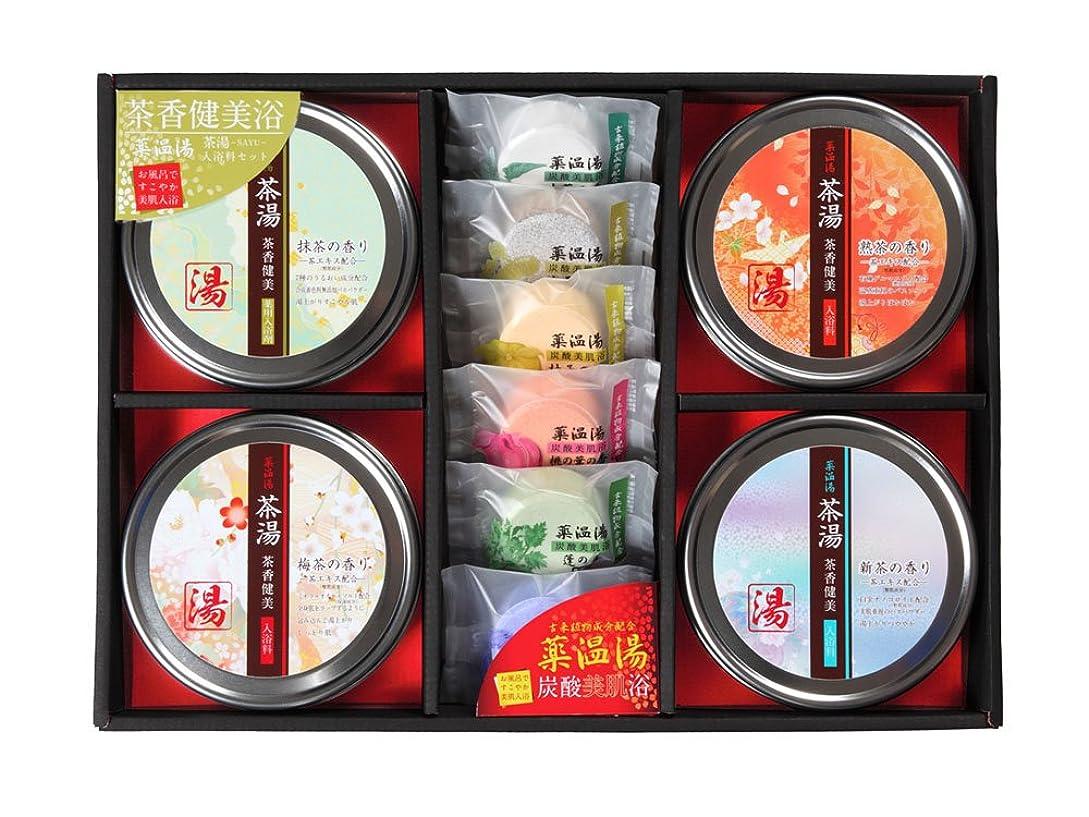 泥沼びっくり線薬温湯 茶湯ギフトセット POF-50