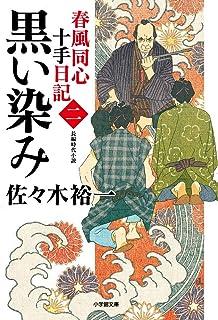春風同心十手日記〈二〉 黒い染み (小学館文庫 J さ 3-2 小学館時代小説文庫)