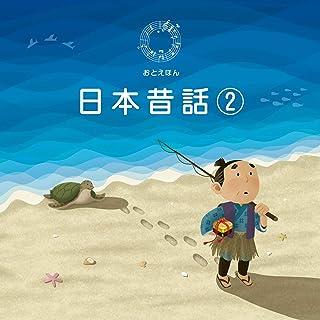 日本昔話 vol.2【6話入り】(うらしまたろう 他)