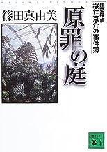 表紙: 原罪の庭 建築探偵桜井京介の事件簿 (講談社文庫) | 篠田真由美