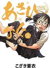 表紙: あさひなぐ(2) (ビッグコミックス) | こざき亜衣