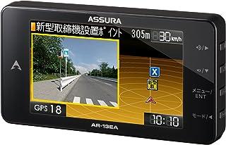 セルスター レーダー探知機 AR-13EA 日本製 3年保証 GPSデータ更新無料 OBDII対応 ガリレオ衛星対応 逆走警告&高速道逆走注意エリアを収録 AR-13EA