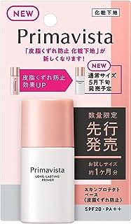 プリマヴィスタ スキンプロテクトベース 皮脂くずれ防止 トライアルサイズ 化粧下地 8.5ml