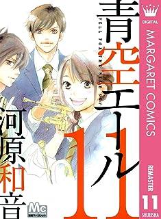 青空エール リマスター版 11 (マーガレットコミックスDIGITAL)