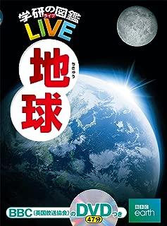 【DVD付】地球 (学研の図鑑LIVE) 3歳~小学生向け 図鑑