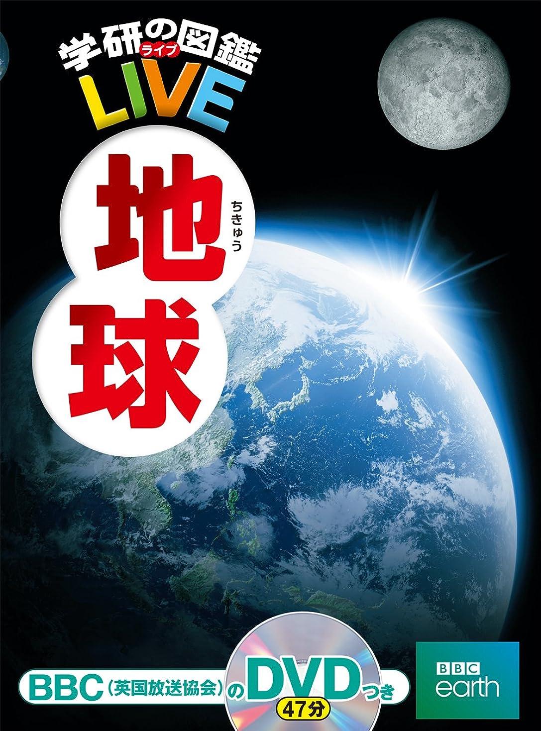 最大の間違い刑務所【DVD付】地球 (学研の図鑑LIVE) 3歳~小学生向け 図鑑