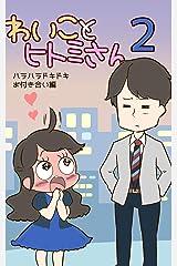 わいことヒトミさん2 Kindle版