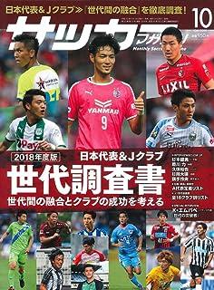 月刊サッカーマガジン 2018年 10 月号 特集:2018年度版 日本代表&Jクラブ世代調査書...