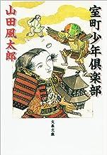 表紙: 室町少年倶楽部 (文春文庫) | 山田 風太郎