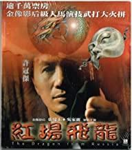 The Dragon From Russia Hong Kong Movies VCD Format Cantonese / Mandarin Audio With Chinese / English Subtitles