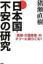 表紙: 「医療・介護産業」のタブーに斬りこむ! 日本国・不安の研究 | 猪瀬 直樹