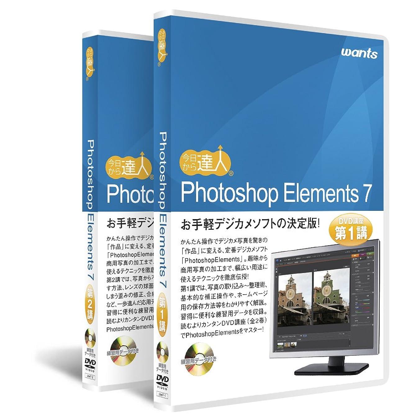 妨げる静的不倫Photoshop Elements 7 :DVD講座2巻セット