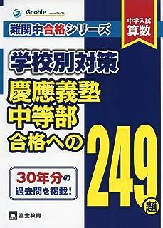 中学入試算数慶應義塾中等部合格への249題 (難関中合格シリーズ 学校別対策 7)