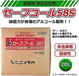 業務用 食品添加物 セーフコール58S(F-5) 20L(BIB) 270402 【人気 おすすめ 】