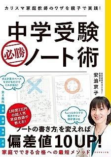 中学受験 必勝ノート術 カリスマ家庭教師のワザを親子で実践!